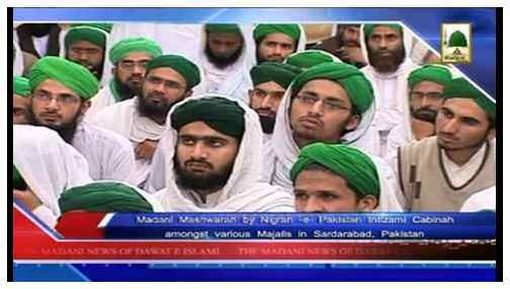 Madani News English - 07 Jamadi ul Awwal - 09 March