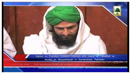 Madani News English - 10 Jamadi ul Awwal - 12 March