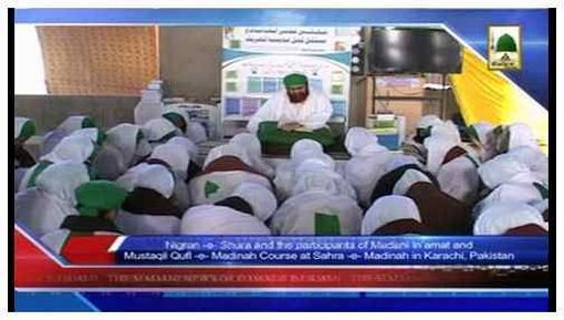 Madani News English - 11 Jamadi ul Awwal - 13 March