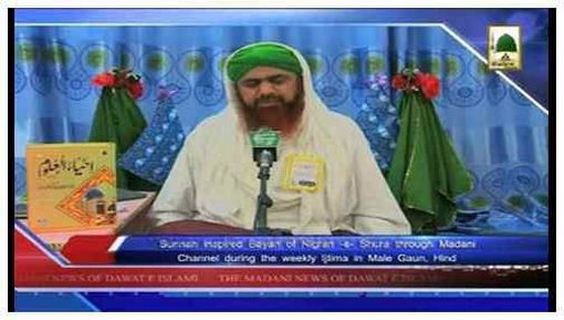 Madani News English - 12 Jamadi ul Awwal - 14 March