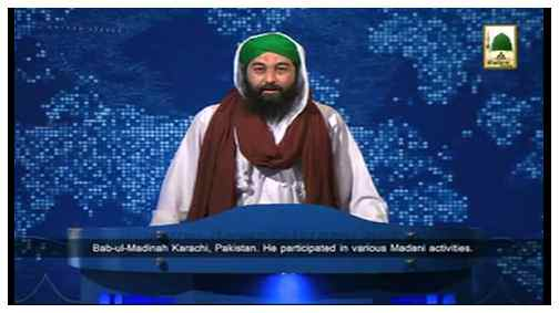 Madani News English - 15 Jamadi ul Awwal - 17 March