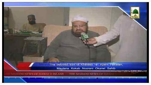 Madani News English - 17 Jamadi ul Awwal - 19 March