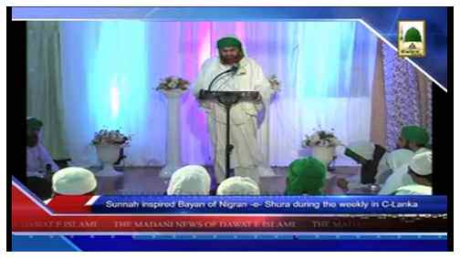Madani News English - 19 Jamadi ul Awwal - 21 March
