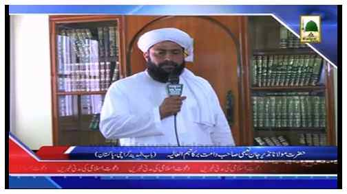 Madani Khabrain Urdu - 19 Jamadi ul Awwal - 21 March