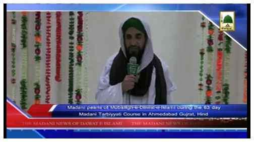 Madani News English - 20 Jamadi ul Awwal - 22 March