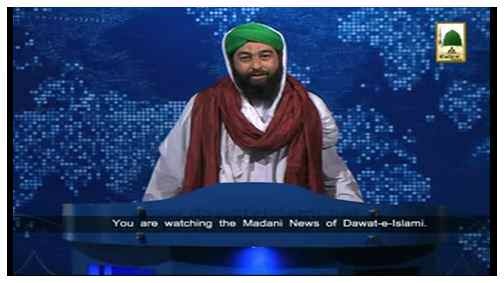 Madani News English - 23 Jamadi ul Awwal - 25 March