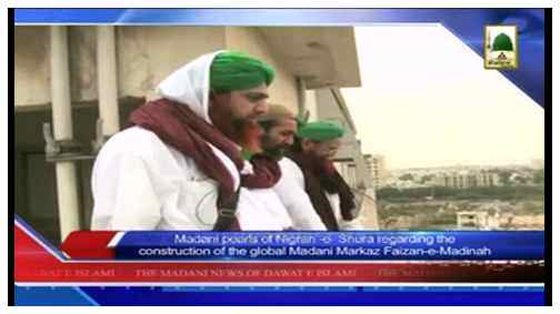 Madani News English - 25 Jamadi ul Awwal - 27 March