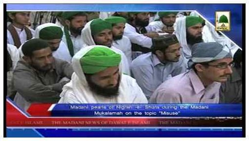 Madani News English - 27 Jamadi ul Awwal - 29 March