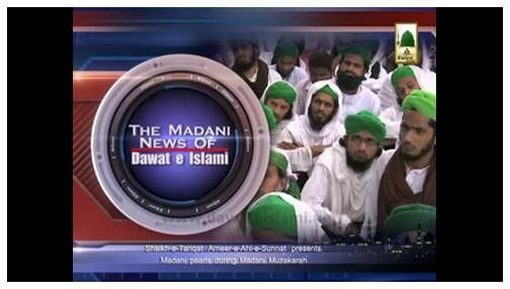 Madani News English - 28 Jamadi ul Awwal - 30 March