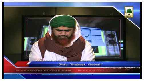 Madani News English - 29 Jamadi ul Awwal - 31 March