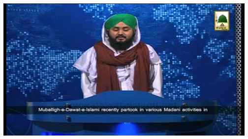 Madani News English - 30 Jamadi ul Awwal - 01 April