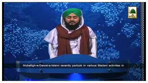 Madani News English - 30 Jamadi ul Awwal - 01 April