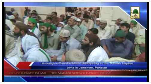 Madani News English - 01 Jamadi Ul Aakhir - 02 April