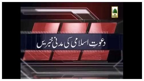 Madani Khabrain Urdu - 03 Jamadi Ul Aakhir - 04 April