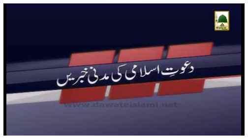 Madani Khabrain Urdu - 04 Jamadi Ul Aakhir - 05 April