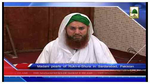 Madani News English - 05 Jamadi Ul Aakhir - 06 April