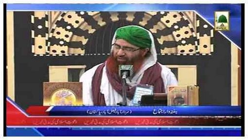 Madani Khabrain Urdu - 05 Jamadi Ul Aakhir - 06 April