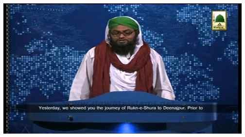 Madani News English - 10 Jamadi Ul Aakhir - 11 April
