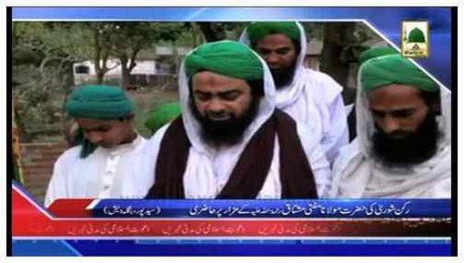 Madani Khabrain Urdu - 10 Jamadi Ul Aakhir - 11 April