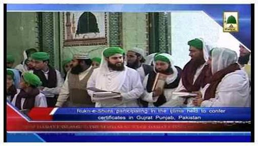 Madani News English - 11 Jamadi Ul Aakhir - 12 April