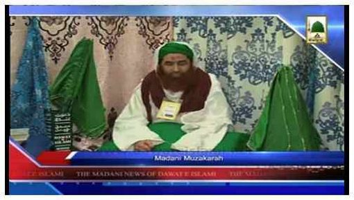Madani News English - 12 Jamadi Ul Aakhir - 13 April