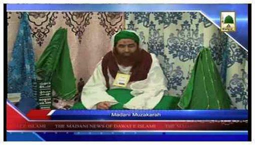 Madani News English - 12 Jamadi Ul Aakhir - 13 April