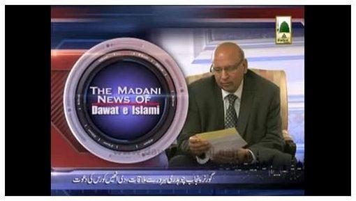 Madani Khabrain Urdu - 12 Jamadi Ul Aakhir - 13 April
