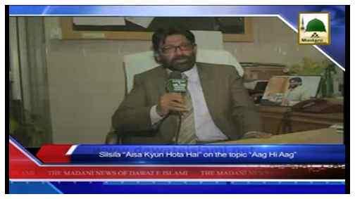 Madani News English - 14 Jamadi Ul Aakhir - 15 April