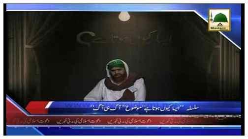 Madani Khabrain Urdu - 14 Jamadi Ul Aakhir - 15 April