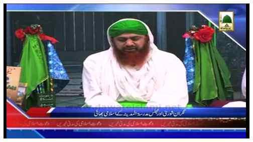 Madani Khabrain Urdu - 15 Jamadi Ul Aakhir - 16 April