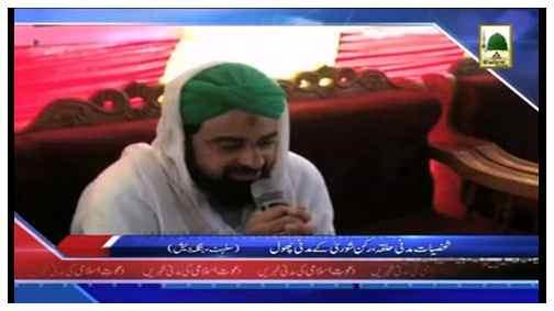 Madani Khabrain Urdu - 16 Jamadi Ul Aakhir - 17 April