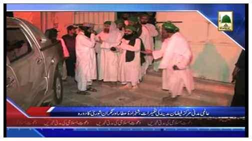 Madani Khabrain Urdu - 18 Jamadi Ul Aakhir - 19 April