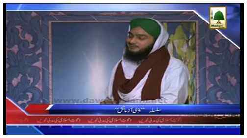Madani Khabrain Urdu - 19 Jamadi Ul Aakhir - 20 April