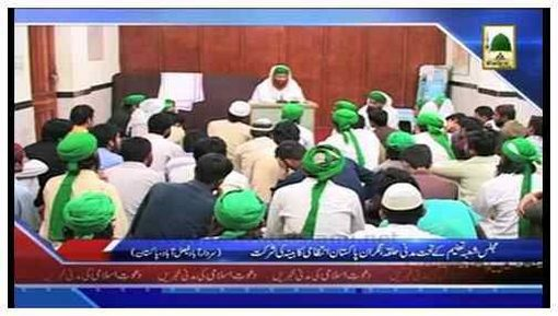 Madani Khabrain Urdu - 20 Jamadi Ul Aakhir - 21 April