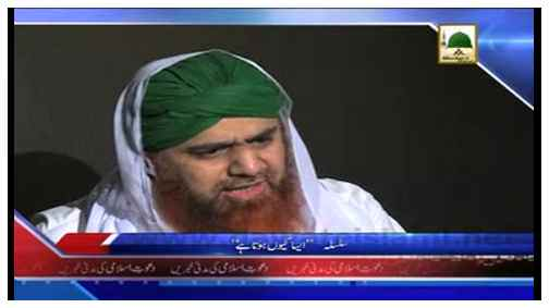 Madani Khabrain Urdu - 21 Jamadi Ul Aakhir - 22 April