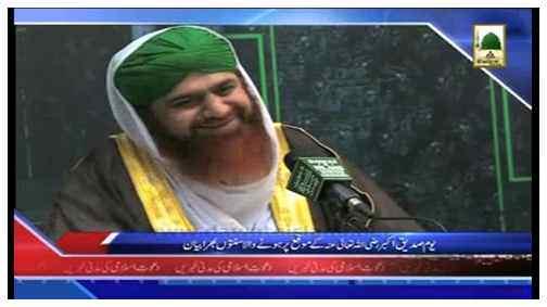 Madani Khabrain Urdu - 22 Jamadi Ul Aakhir - 23 April