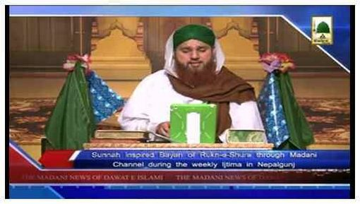 Madani News English - 24 Jamadi Ul Aakhir - 25 April