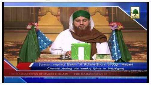 Madani News English - 24 Jamadi Ul Aakhir - 25 April