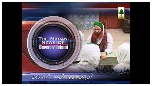 Madani Khabrain Urdu - 25 Jamadi Ul Aakhir - 26 April