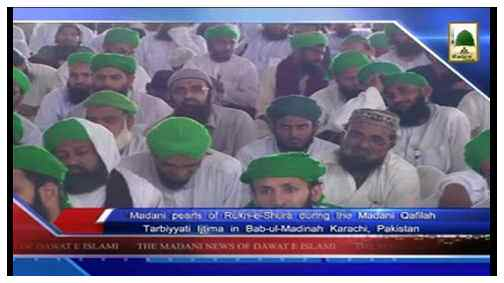 Madani News English - 27 Jamadi Ul Aakhir - 28 April