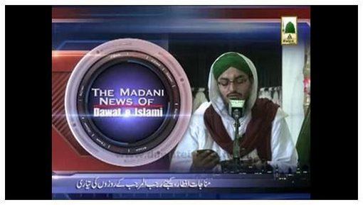 Madani Khabrain Urdu - 28 Jamadi Ul Aakhir - 29 April
