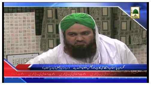 Madani Khabrain Urdu - 29 Jamadi Ul Aakhir - 30 April