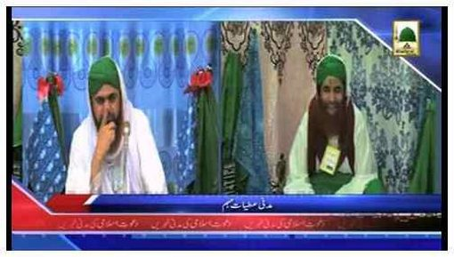 Madani Khabrain Urdu - 06 Jamadi ul Aakhir - 06 April