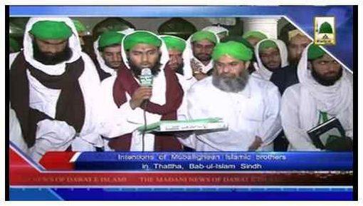 Madani News English - 09 Rajab- 09 May