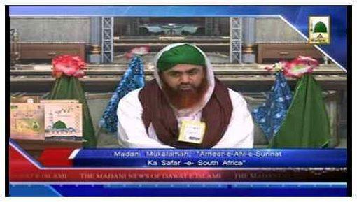 Madani News English - 10 Rajab- 10 May