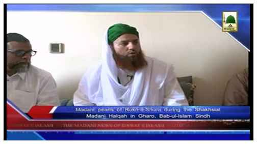 Madani News English - 11 Rajab- 11 May
