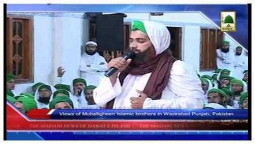 Madani News English - 12 Rajab- 12 May