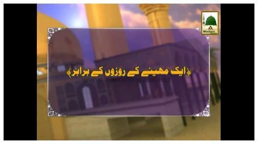 Muharram Kay Har Din Ka Roza
