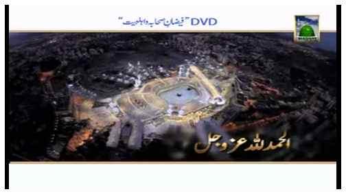 Maktaba tul Madina DVD-Ad - Faizan e ahlebait