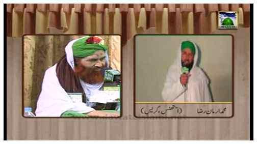 Madani Muzakra - Eid Ki Rasam
